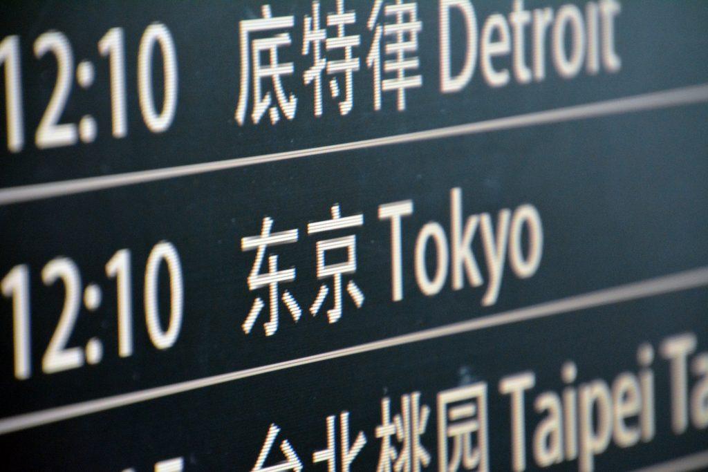 Tokyo airport free layover